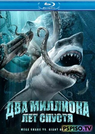 ��� �������� ��� ������ / ����-����� ������ ����������� ��������� / Mega Shark vs Giant Octopus (2009)[HDRip]