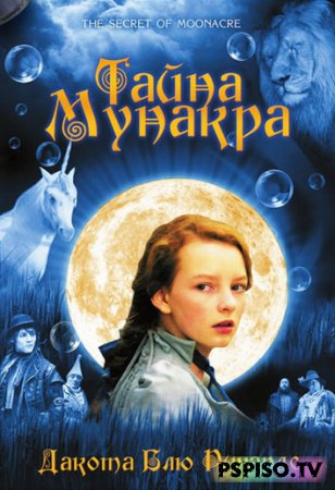 Тайна Мунакра | The Secret of Moonacre (2009) [HDRip]