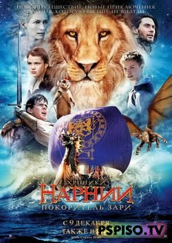 Хроники Нарнии: Покоритель Зари | The Chronicles of Narnia: The Voyage of the Dawn Treader (2010) [DVDRip]
