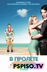 В пролете | Forgetting Sarah Marshall (2008) [HDRip]