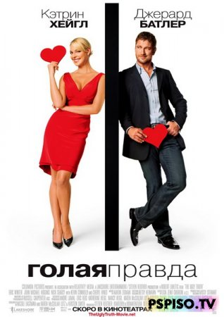 Голая правда | The Ugly Truth (2009) [HDRip]