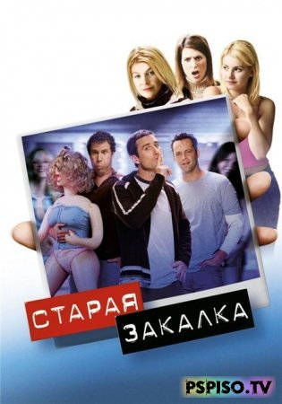 Старая закалка | Old School (2003) [HDRip]