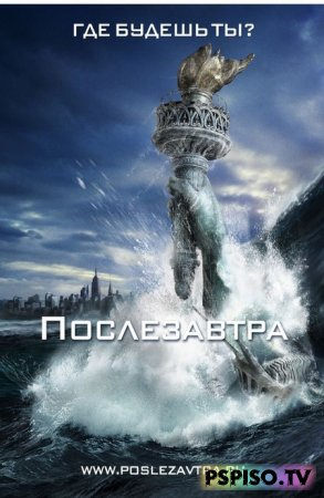 Послезавтра | The Day After Tomorrow (2004) [HDRip]