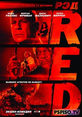 ��� | Red (2010) [HDRip]