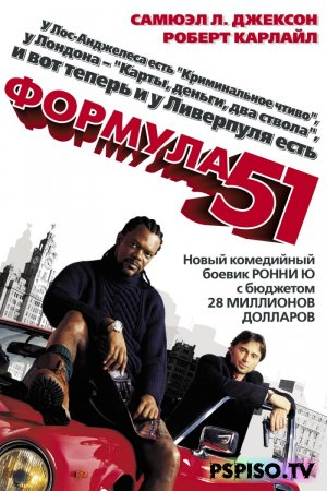 ������� 51 (51-� ����) | The 51st State (2002) [DVDRip]