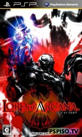 ����� ������� - Lord Of Arcana