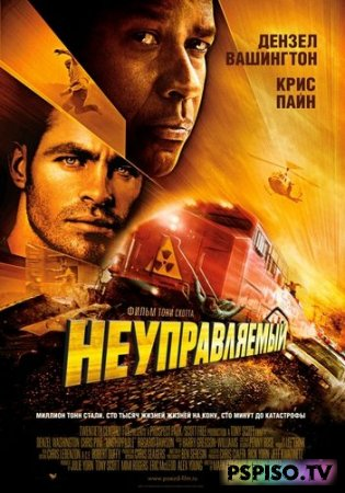 Неуправляемый | Unstoppable (2010) [HDRip]