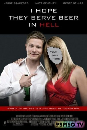 � �������, ��� � ��� ���� ���� ���� | I Hope They Serve Beer in Hell (2009) [DVDRip]