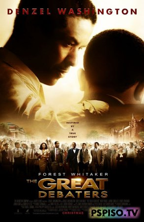 Большие спорщики | The Great Debaters (2007) [HDRip]