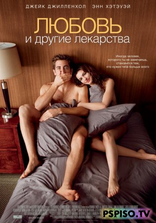 Любовь и другие лекарства | Love and Other Drugs (2011) [HDTVRip]