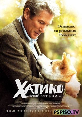 ������: ����� ������ ����  Hachiko: A Dog`s Story (2009) [BDRip]