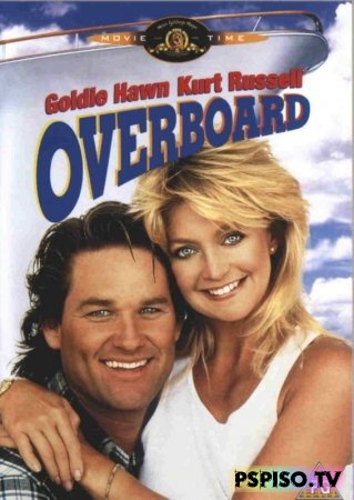 �� ������ | Overboard (1987) [HDRip]