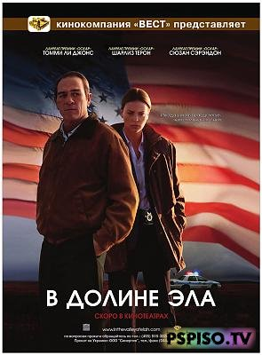 В долине Эла | In the Valley of Elah (2008) [HDRip]