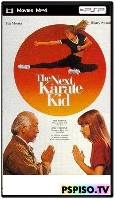 Парень-каратист 4 / The Next Karate Kid (1994) DVDRip