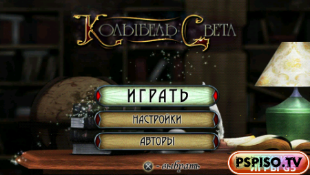 The Mystery of the Crystal Portal / Колыбель света (PSP/RUS)