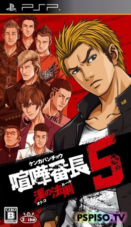 Kenka Banchou 5: Otoko no Rule [JPN][FULL]