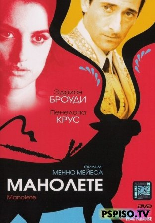 Манолете | Manolete (2007) [HDRip]