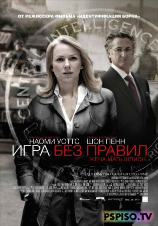 Игра без правил | Fair Game (2011) [HDTVRip]