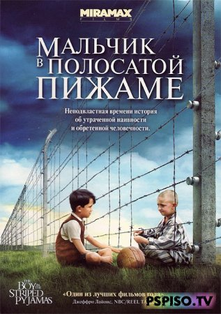 ������� � ��������� ������ | The Boy in the Striped Pyjamas (2008) [HDTVRip]