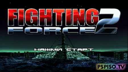 Fighting Force 2 (RUS)