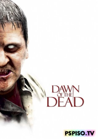 Рассвет мертвецов | Dawn Of The Dead (2004) [HDRip]