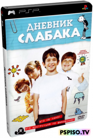 Дневник слабака (Diary of a Wimpy Kid) 2010