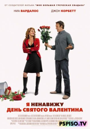 Я ненавижу день Святого Валентина | I Hate Valentine's Day (2010) [HDRip]