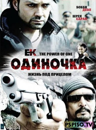 Одиночка | Ek. The Power of One (2009) [DVDRip]