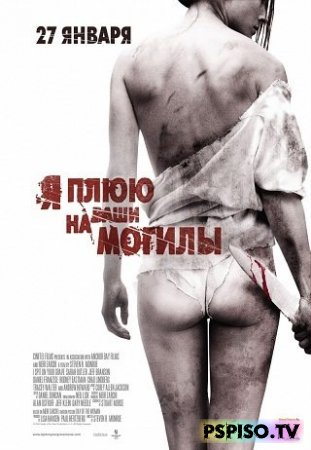 Я плюю на ваши могилы | I Spit on Your Grave (2011) [HDRip]
