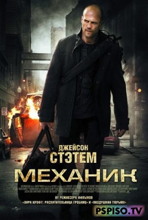 Механик | The Mechanic (2011) [DVDRip]