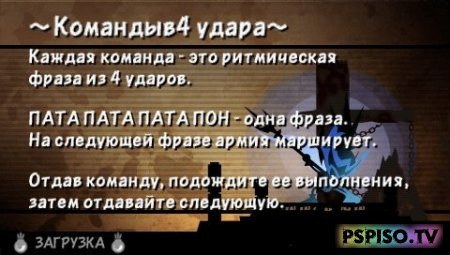 Patapon 3 [Multiplayer DEMO]
