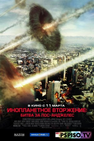 ������������ ���������: ����� �� ���-�������� | Battle: Los Angeles (2011) [DVDRip]