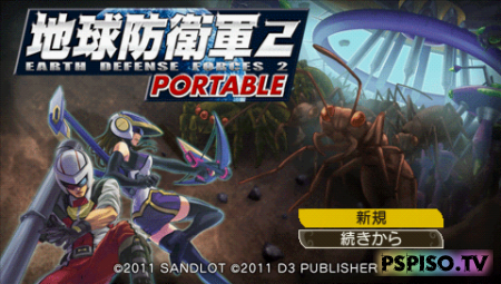 Earth Defense Forces 2 Portable [JPN]
