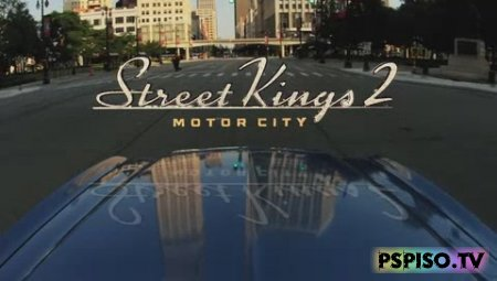 Короли улиц 2 / Street Kings: Motor City (2011) HDRip