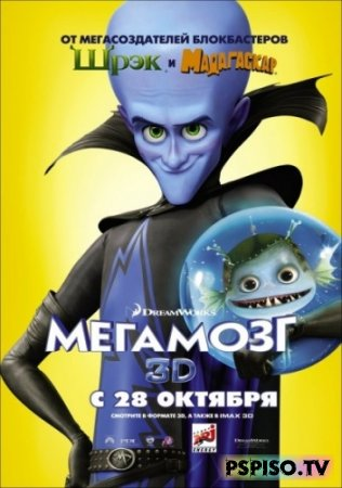 Мегамозг | Megamind (2010) [HDRip]