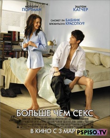 ������ ��� ���� | No Strings Attached (2011) [HDRip]