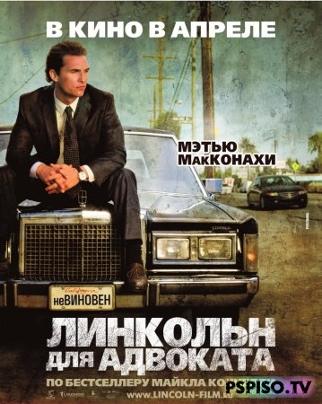 Линкольн для адвоката | The Lincoln Lawyer (2011) [HDRip]