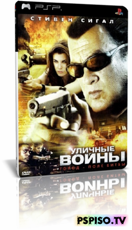 Уличные войны / True Justice: Street wars (2011) HDRip