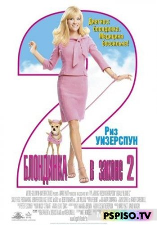 ��������� � ������ 2: �������, ����� � ��������� | Legally Blonde 2: Red, White & Blonde (2003) [DVDRip]