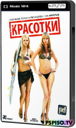 Красотки / Hard Breakers (2010) HDRip