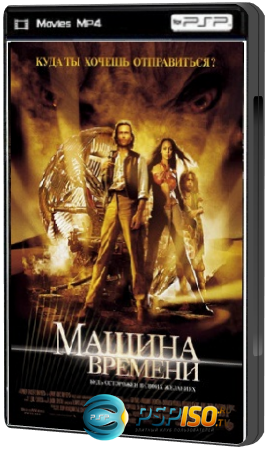 Машина времени / The Time Machine (2002) HDRip