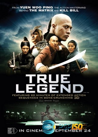 ��������� ������� / True Legend / Su Qi-Er [HDRip][2010]