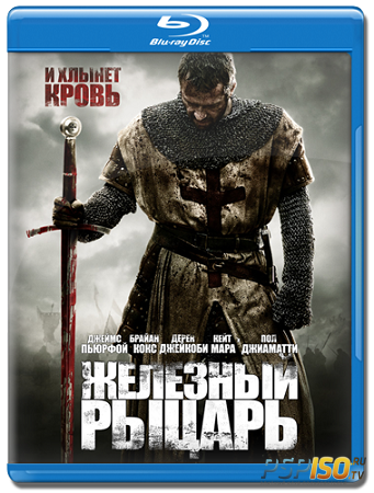�������� ������ / Ironclad (2011) HDRip