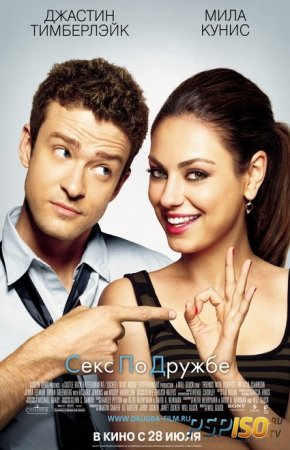 Секс по дружбе / Friends with Benefits (2011) HDRip
