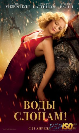 Воды слонам! / Water for elephants (2011) DVDRIP