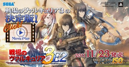 Valkyria Chronicels 3 Extra Edition - рекламное видео