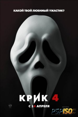 Крик 4 / Scream 4 [2011] HDRip