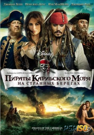 Пираты Карибского моря: На странных берегах / Pirates of the Caribbean: On Stranger Tides [2011] BDRip