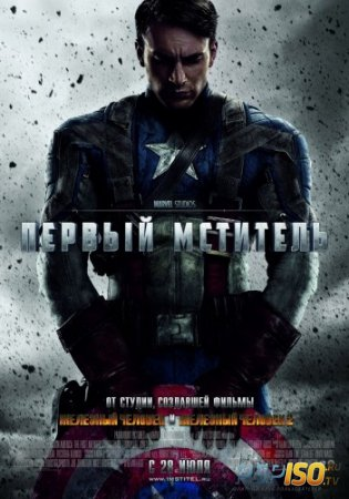 Первый мститель / Captain America: The First Avenger [2011] BDRip