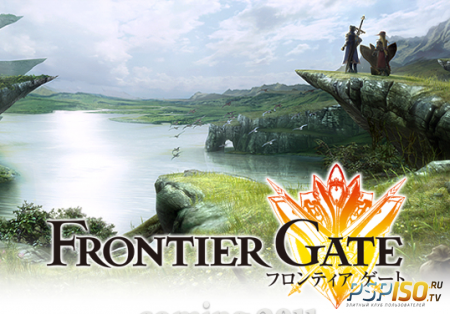 ����� ����� Frontier Gate